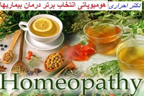 Homeopathy and treatment of diseases